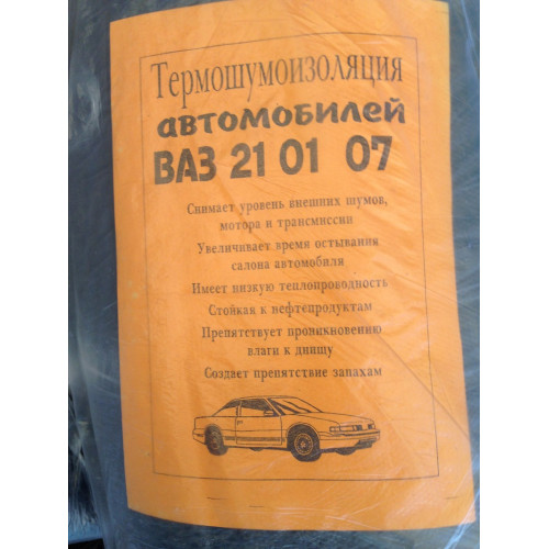 ТЕРМОШУМОИЗОЛЯЦИЯ АВТОМОБИЛЕЙ ВАЗ 2101-07 (ХАРЬКОВ) СНГ Vaz2101-07