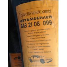 ТЕРМОШУМОИЗОЛЯЦИЯ АВТОМОБИЛЕЙ ВАЗ 2108-099 (ХАРЬКОВ) СНГ Vaz2108-099