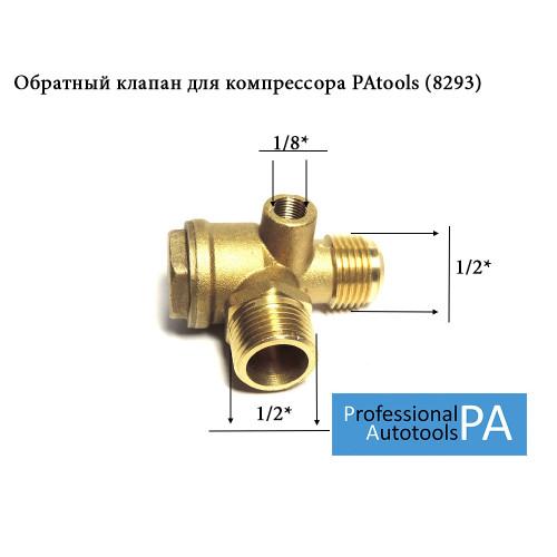 Обратный клапан большой 1/2-1/2-1/8 (20мм -20мм), медный - PAtools КомпКл9м (8384)