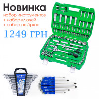 Набор инструментов 108 ед. ET-6108SP + набор ключей 12 ед. + Набор ударных отверток 6 шт.